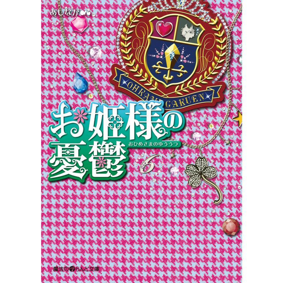 お姫様の憂鬱(6) 電子書籍版 / 著者:あしなが|ebookjapan
