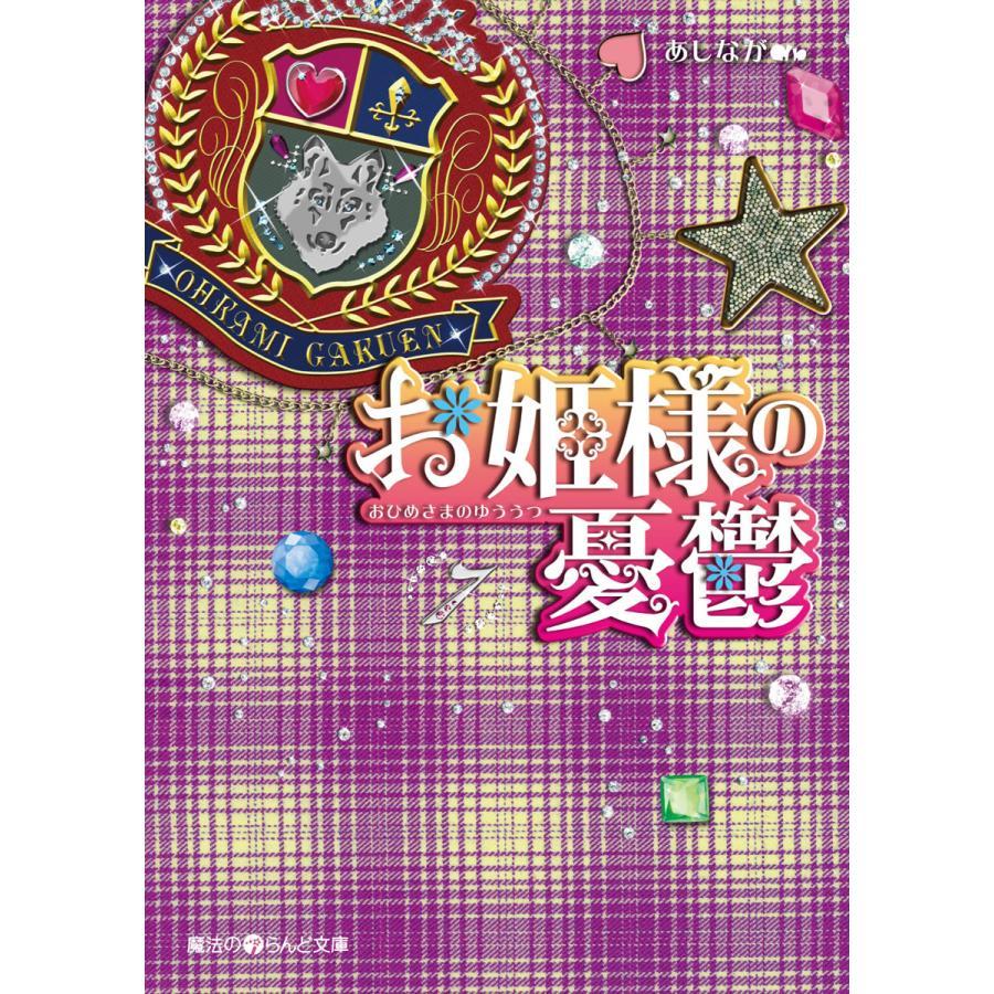 お姫様の憂鬱(7) 電子書籍版 / 著者:あしなが|ebookjapan