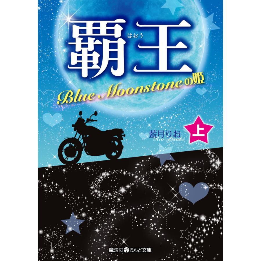 覇王 Blue Moonstoneの姫[上] 電子書籍版 / 著者:藍月りお|ebookjapan