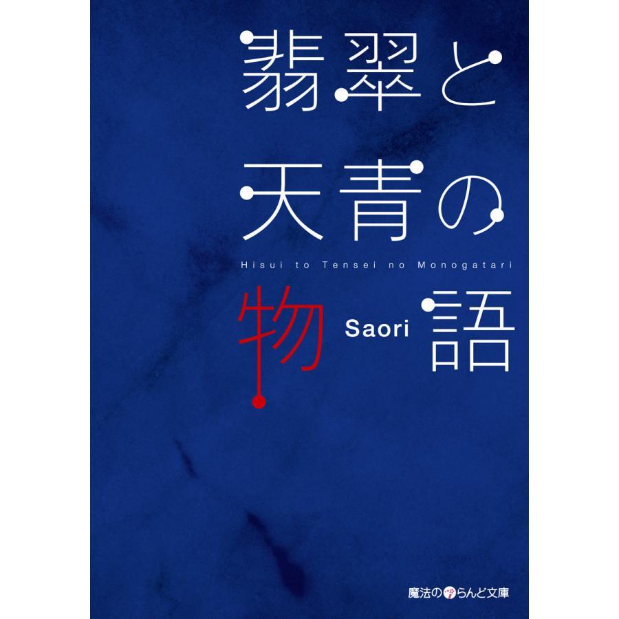 翡翠と天青の物語 電子書籍版 / 著者:Saori|ebookjapan