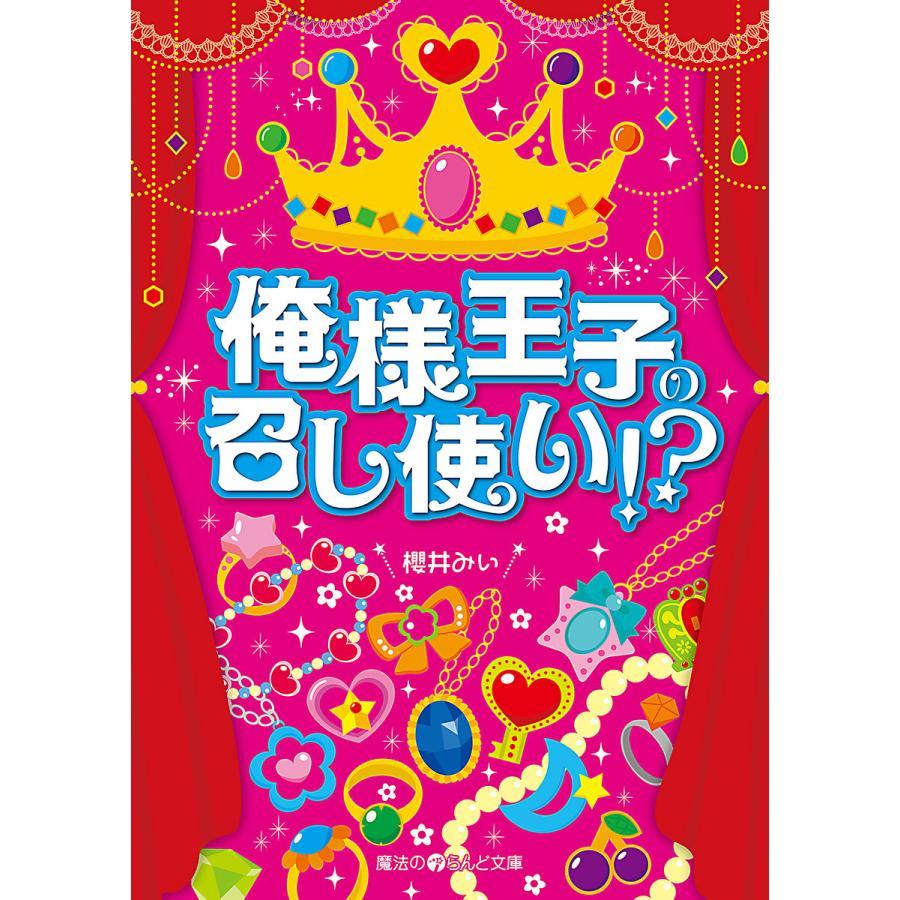 俺様王子の召し使い!? 電子書籍版 / 著者:櫻井みい|ebookjapan