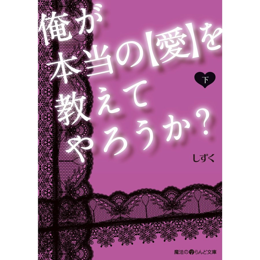俺が本当の【愛】を教えてやろうか?[下] 電子書籍版 / 著者:しずく ebookjapan