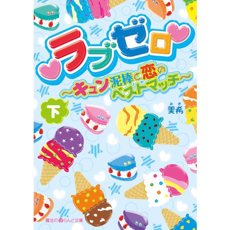 ラブゼロ〜キュン泥棒と恋のベストマッチ〜[下] 電子書籍版 / 著者:美希|ebookjapan