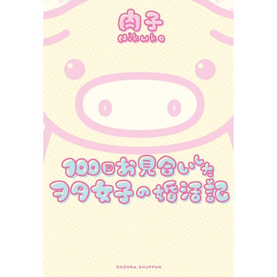 【初回50%OFFクーポン】100回お見合いしたヲタ女子の婚活記 電子書籍版 / 肉子 ebookjapan