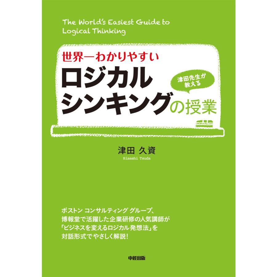 初回50%OFFクーポン 日本製 高級品 世界一わかりやすいロジカルシンキングの授業 著者:津田久資 電子書籍版
