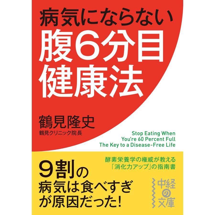 初回50%OFFクーポン 病気にならない腹6分目健康法 超特価 電子書籍版 著者:鶴見隆史 信憑