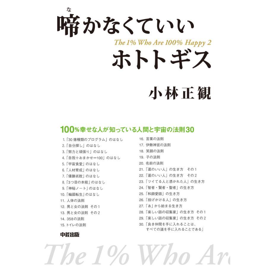 啼かなくていいホトトギス 電子書籍版 / 著者:小林正観|ebookjapan