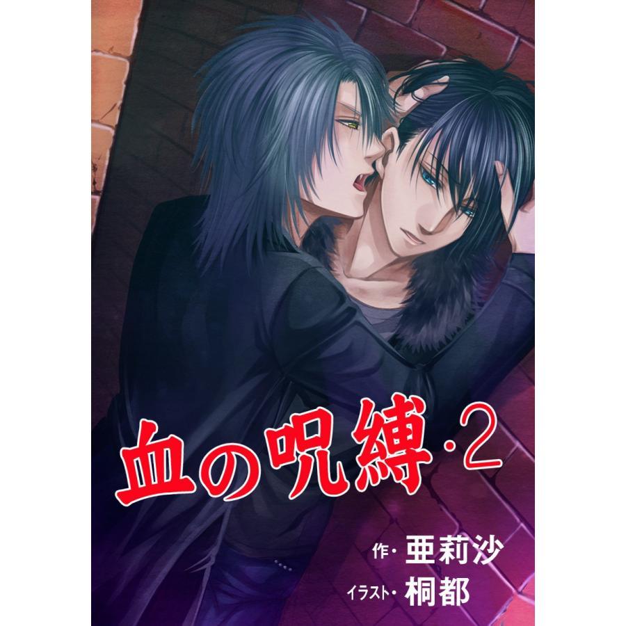 【初回50%OFFクーポン】血の呪縛・2 電子書籍版 / 亜莉沙|ebookjapan