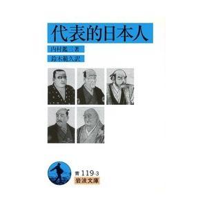 初回50%OFFクーポン 代表的日本人 電子書籍版 内村鑑三著 鈴木範久訳 在庫一掃売り切りセール 新作多数