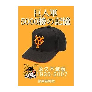 巨人軍5000勝の記憶・永久不滅版1936-2007 電子書籍版 / 読売新聞社 ebookjapan