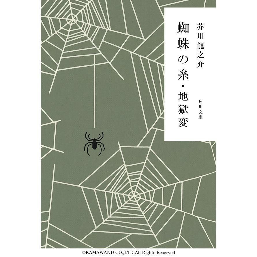 蜘蛛の糸・地獄変 電子書籍版 / 芥川龍之介|ebookjapan