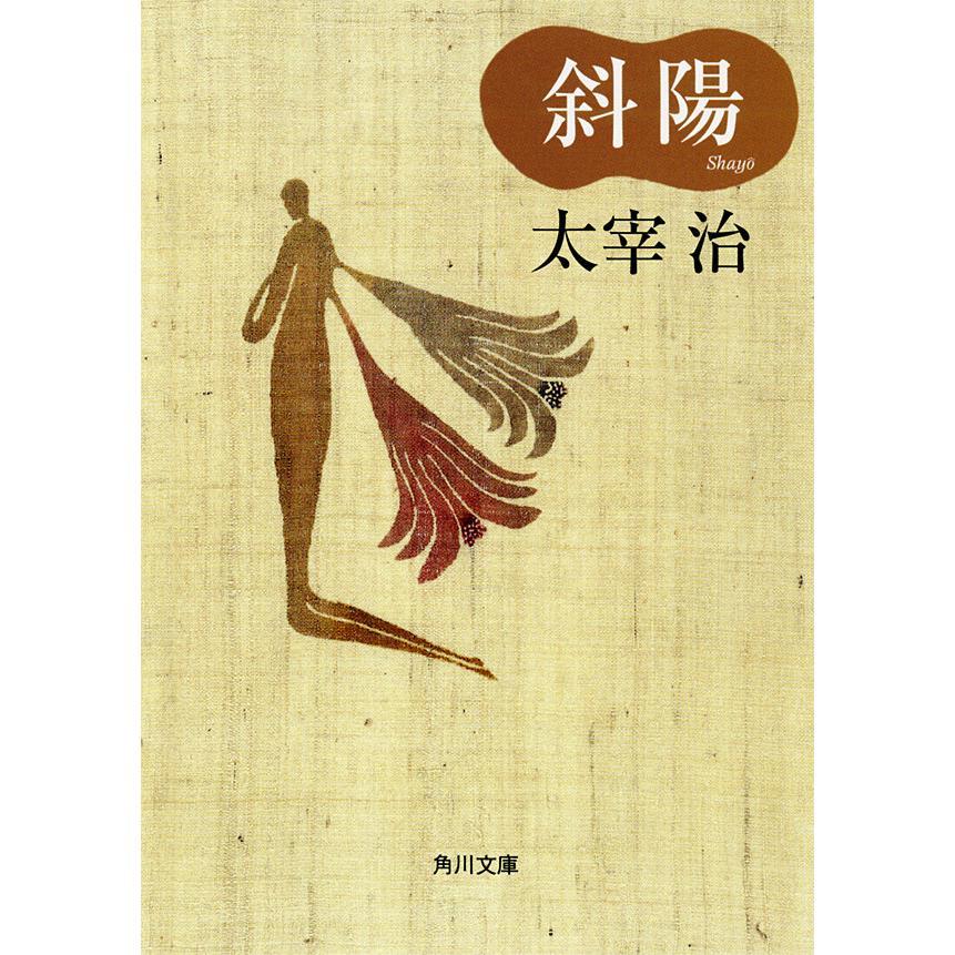 斜陽 電子書籍版 / 太宰治 ebookjapan
