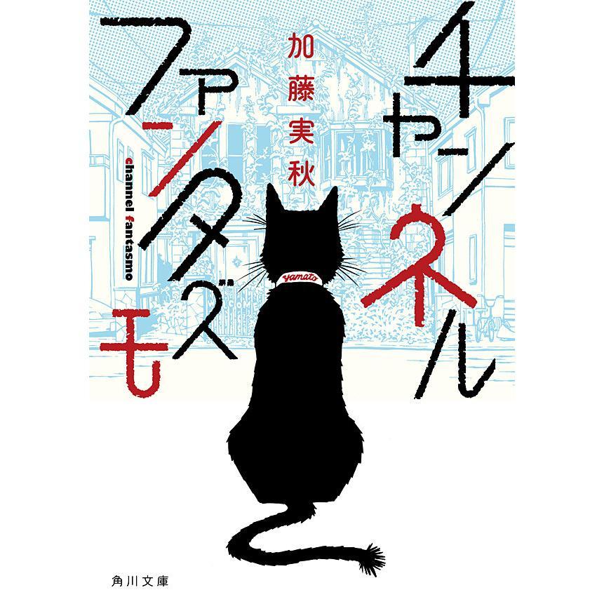 チャンネルファンタズモ 電子書籍版 / 加藤実秋|ebookjapan