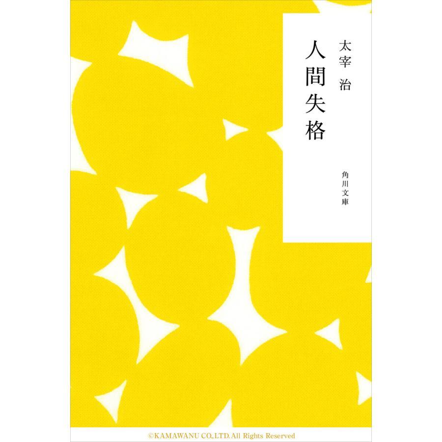 人間失格 電子書籍版 / 太宰治|ebookjapan
