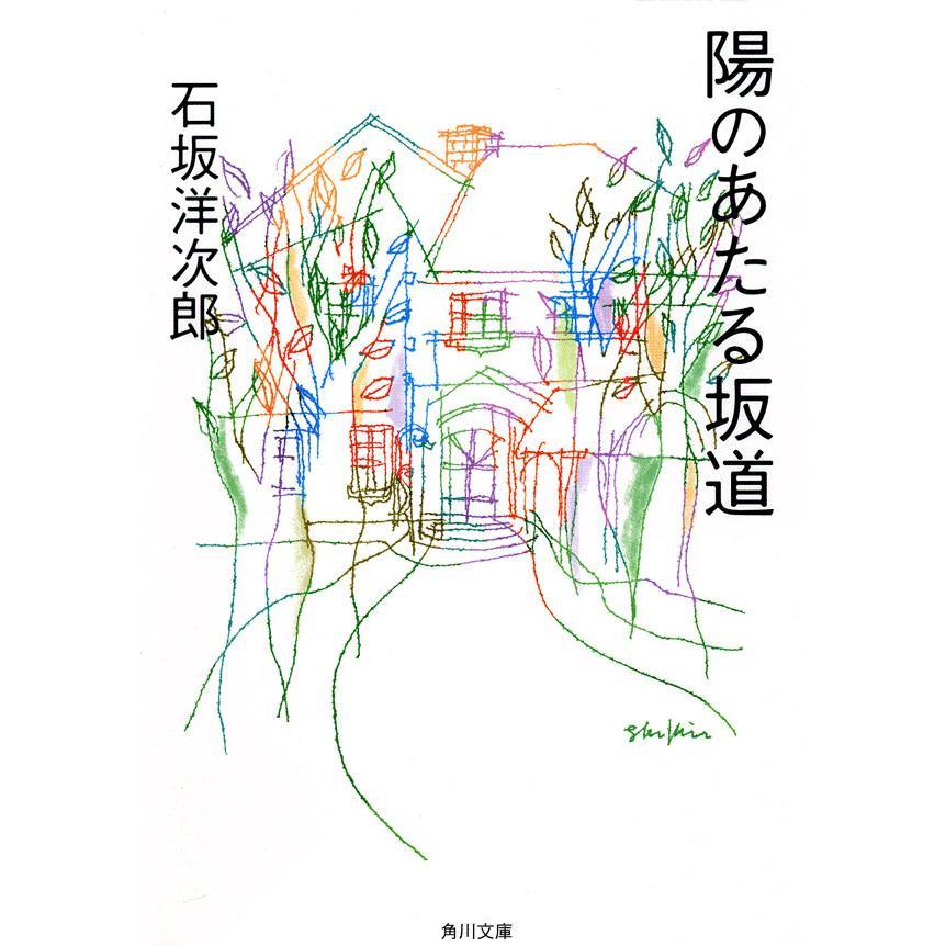 陽のあたる坂道 電子書籍版 / 石坂洋次郎|ebookjapan