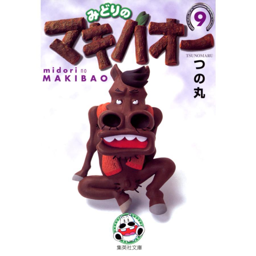 みどりのマキバオー (9) 電子書籍版 / つの丸|ebookjapan