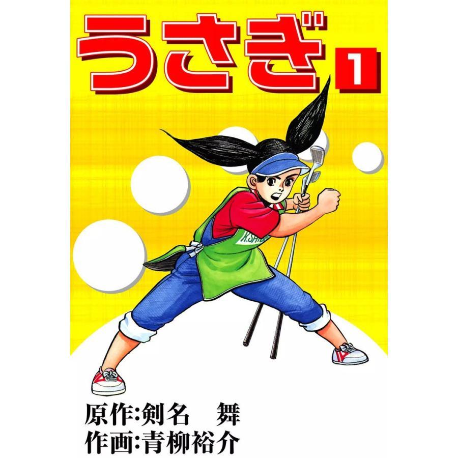 うさぎ (1) 電子書籍版 / 原作:剣名舞 作画:青柳裕介|ebookjapan