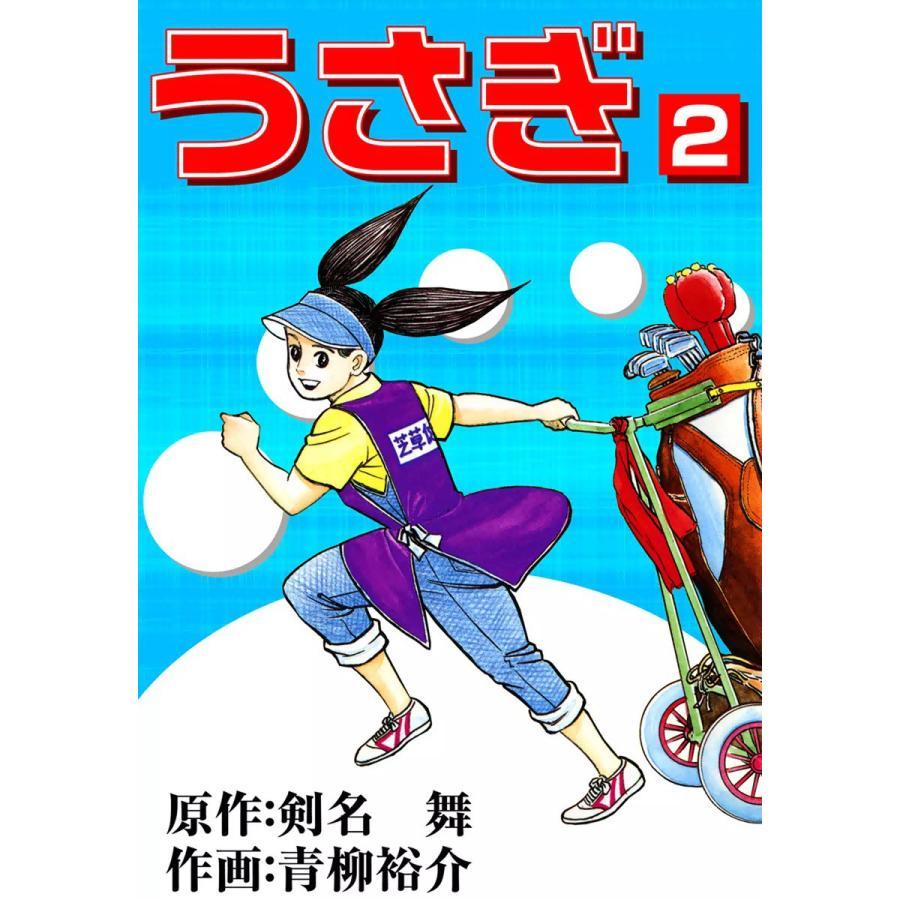 うさぎ (2) 電子書籍版 / 原作:剣名舞 作画:青柳裕介|ebookjapan