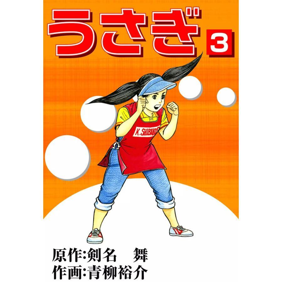 うさぎ (3) 電子書籍版 / 原作:剣名舞 作画:青柳裕介 ebookjapan