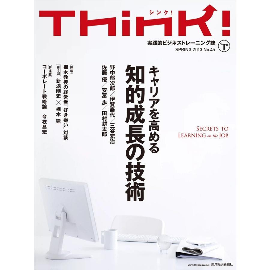 【初回50%OFFクーポン】Think! SPRING 2013 ライト版 電子書籍版 / Think!編集部|ebookjapan