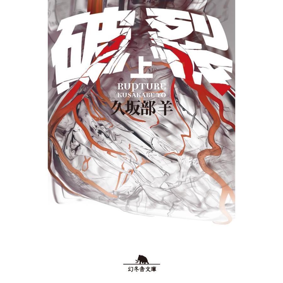 破裂(上) 電子書籍版 / 著:久坂部羊|ebookjapan