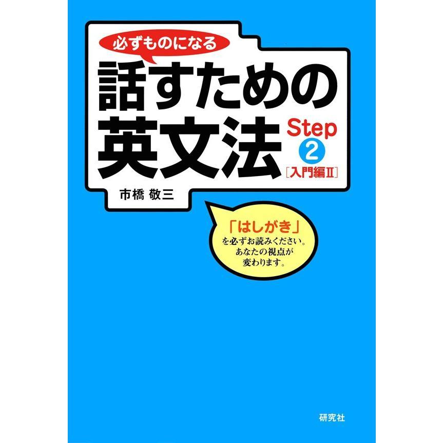 【初回50%OFFクーポン】必ずものになる話すための英文法 Step 2 [入門編 II] 電子書籍版 / 市橋敬三(著)|ebookjapan