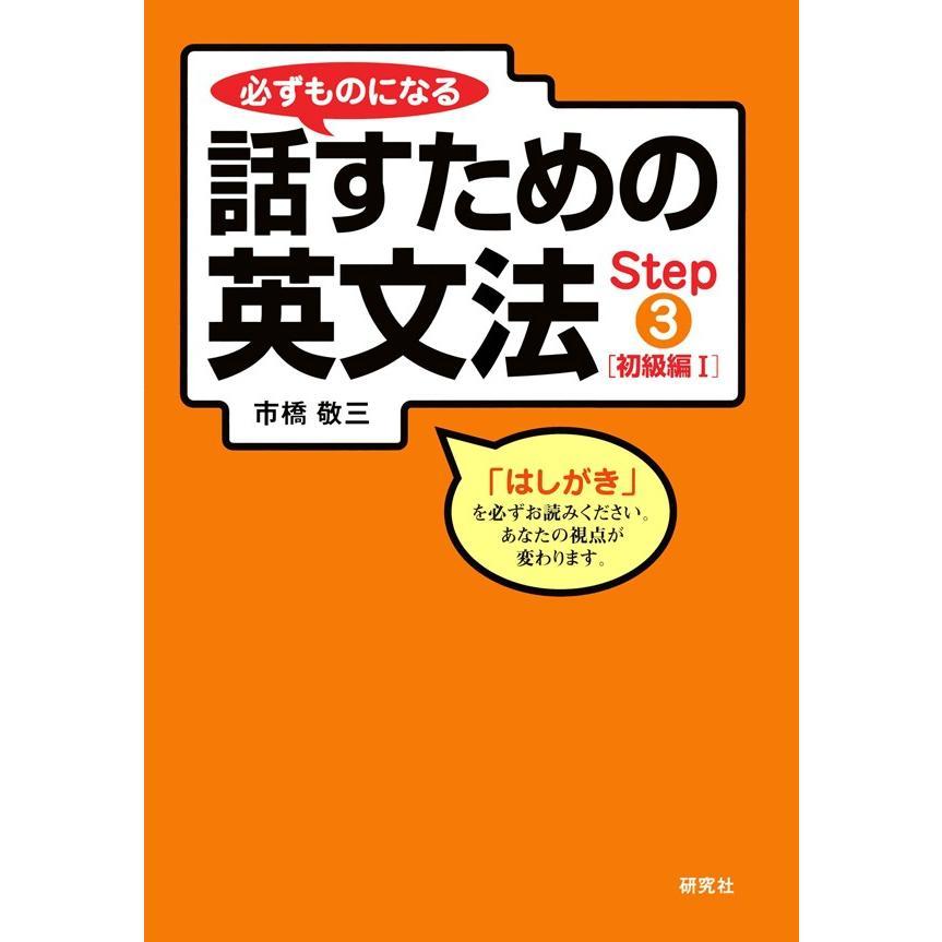 【初回50%OFFクーポン】必ずものになる話すための英文法 Step 3 [初級編 I] 電子書籍版 / 市橋敬三(著)|ebookjapan