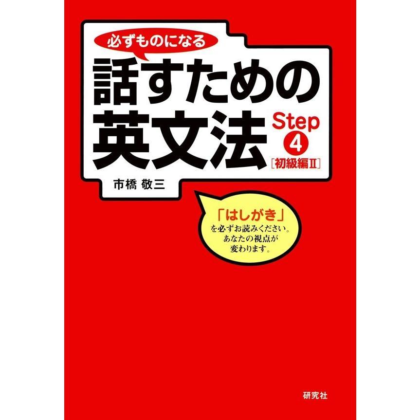【初回50%OFFクーポン】必ずものになる話すための英文法 Step 4 [初級編 II] 電子書籍版 / 市橋敬三(著) ebookjapan