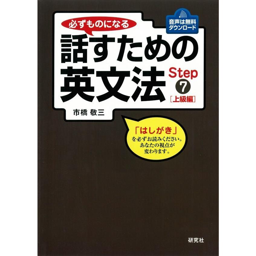 【初回50%OFFクーポン】必ずものになる話すための英文法 Step 7 [上級編] 電子書籍版 / 市橋敬三(著)|ebookjapan