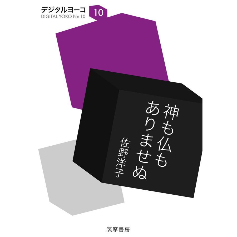 【初回50%OFFクーポン】神も仏もありませぬ 電子書籍版 / 佐野洋子|ebookjapan