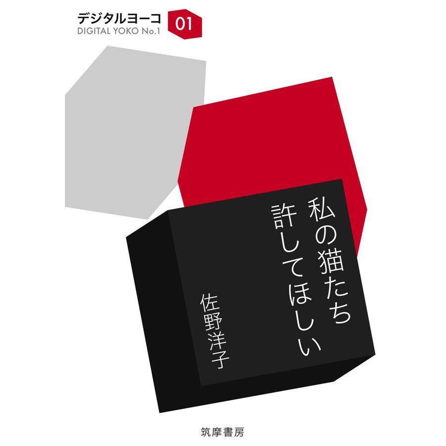 【初回50%OFFクーポン】私の猫たち許してほしい 電子書籍版 / 佐野洋子 ebookjapan