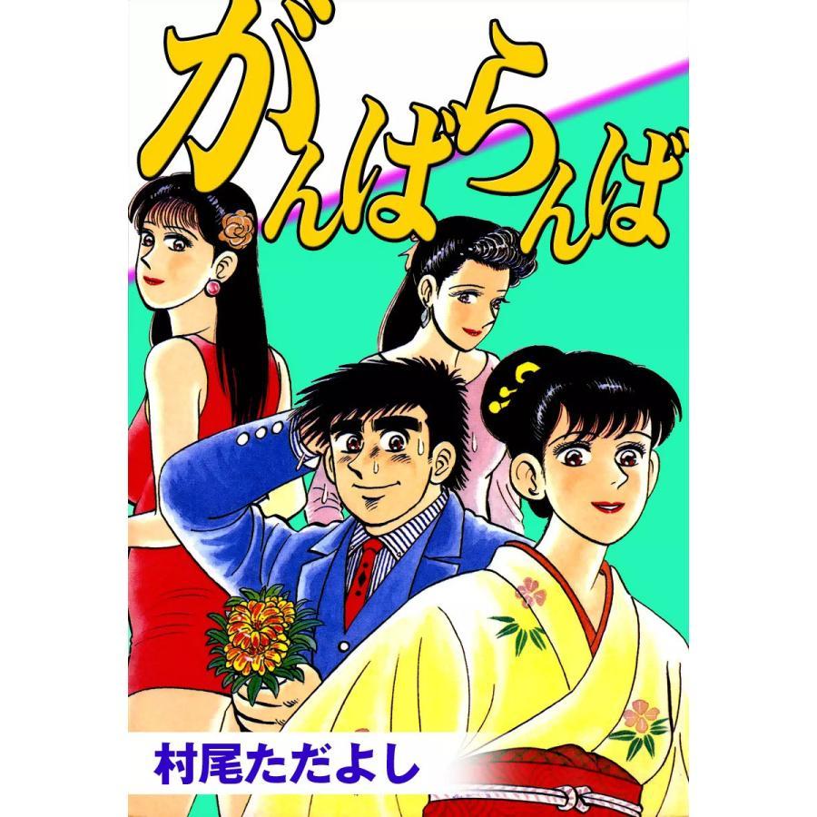がんばらんば 電子書籍版 / 村尾忠義|ebookjapan