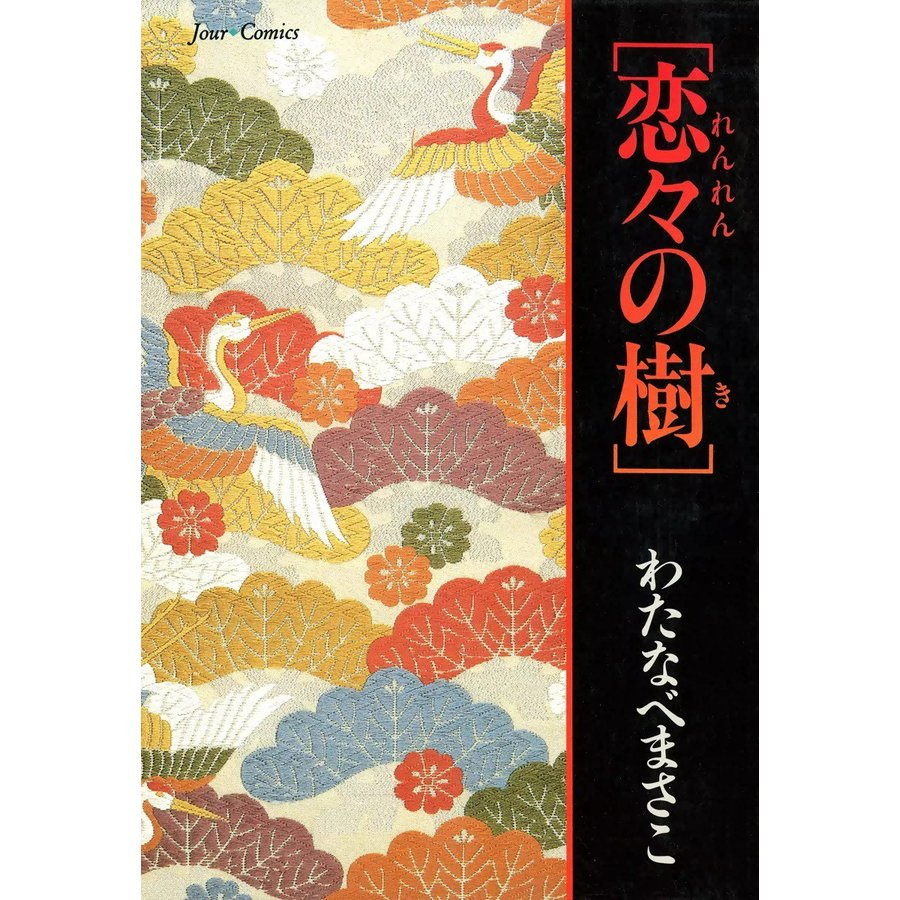 【初回50%OFFクーポン】恋々の樹 電子書籍版 / わたなべまさこ|ebookjapan