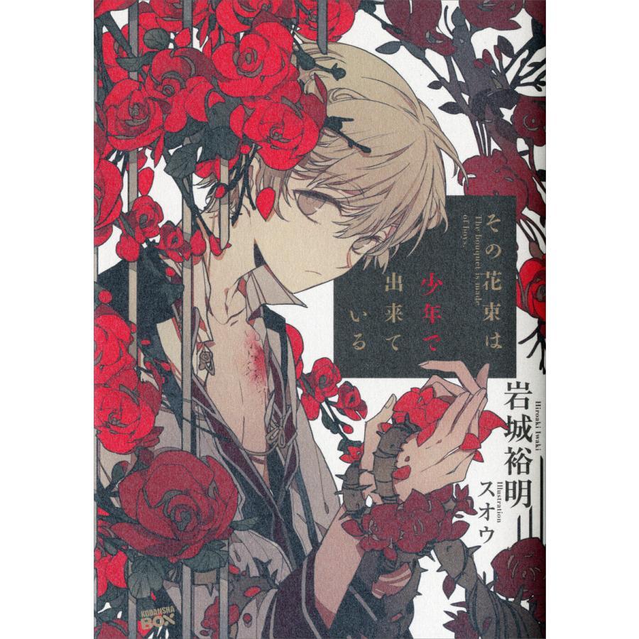 その花束は少年で出来ている 電子書籍版 / 岩城裕明 スオウ(イラスト)|ebookjapan