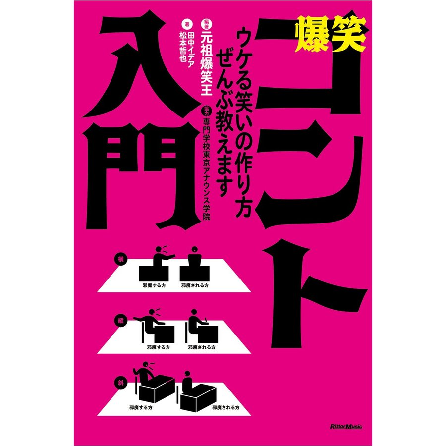 爆笑コント入門 電子書籍版 / 著:元祖爆笑王|ebookjapan