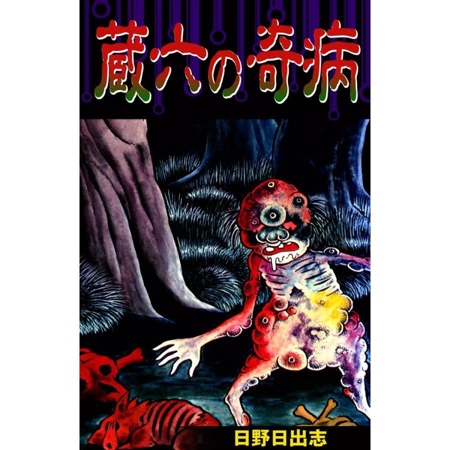 【初回50%OFFクーポン】蔵六の奇病 電子書籍版 / 日野日出志 ebookjapan
