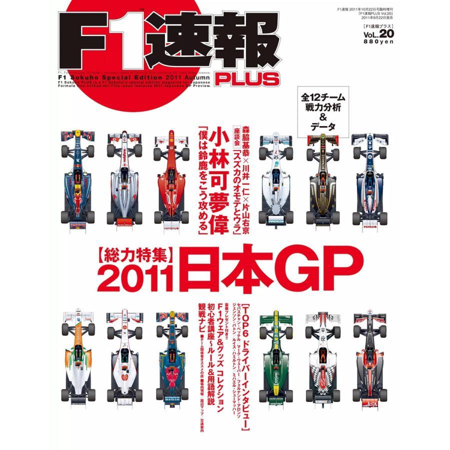 【初回50%OFFクーポン】F1速報PLUS VoL.20 電子書籍版 / F1速報PLUS編集部|ebookjapan