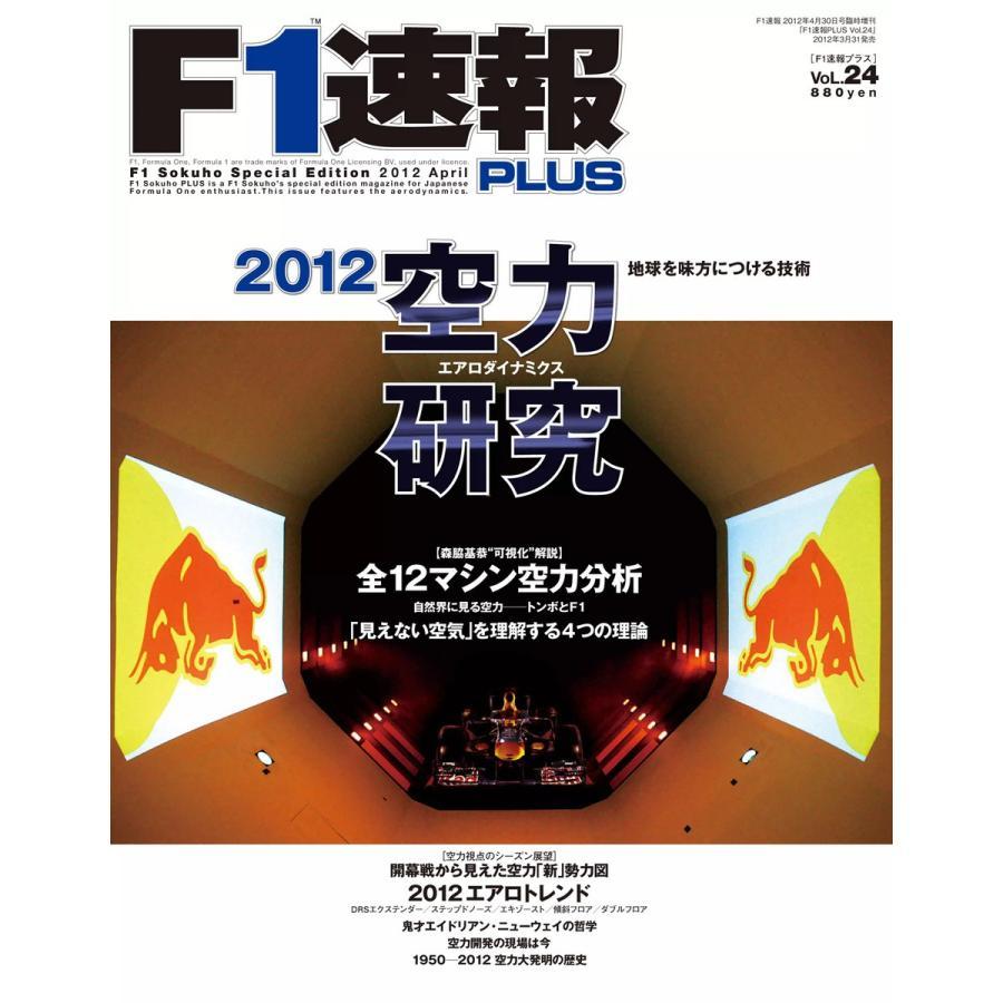 【初回50%OFFクーポン】F1速報PLUS VoL.24 電子書籍版 / F1速報PLUS編集部 ebookjapan
