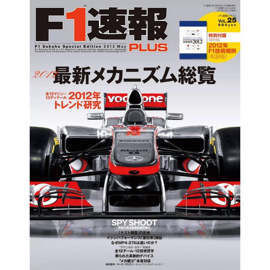 【初回50%OFFクーポン】F1速報PLUS VoL.25 電子書籍版 / F1速報PLUS編集部 ebookjapan