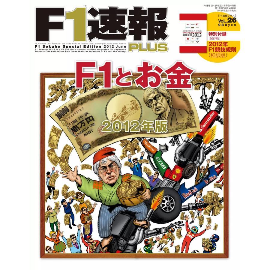 【初回50%OFFクーポン】F1速報PLUS VoL.26 電子書籍版 / F1速報PLUS編集部 ebookjapan