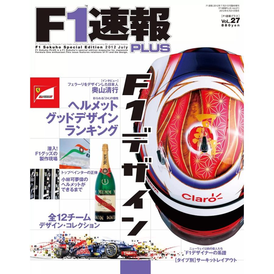 【初回50%OFFクーポン】F1速報PLUS VoL.27 電子書籍版 / F1速報PLUS編集部 ebookjapan
