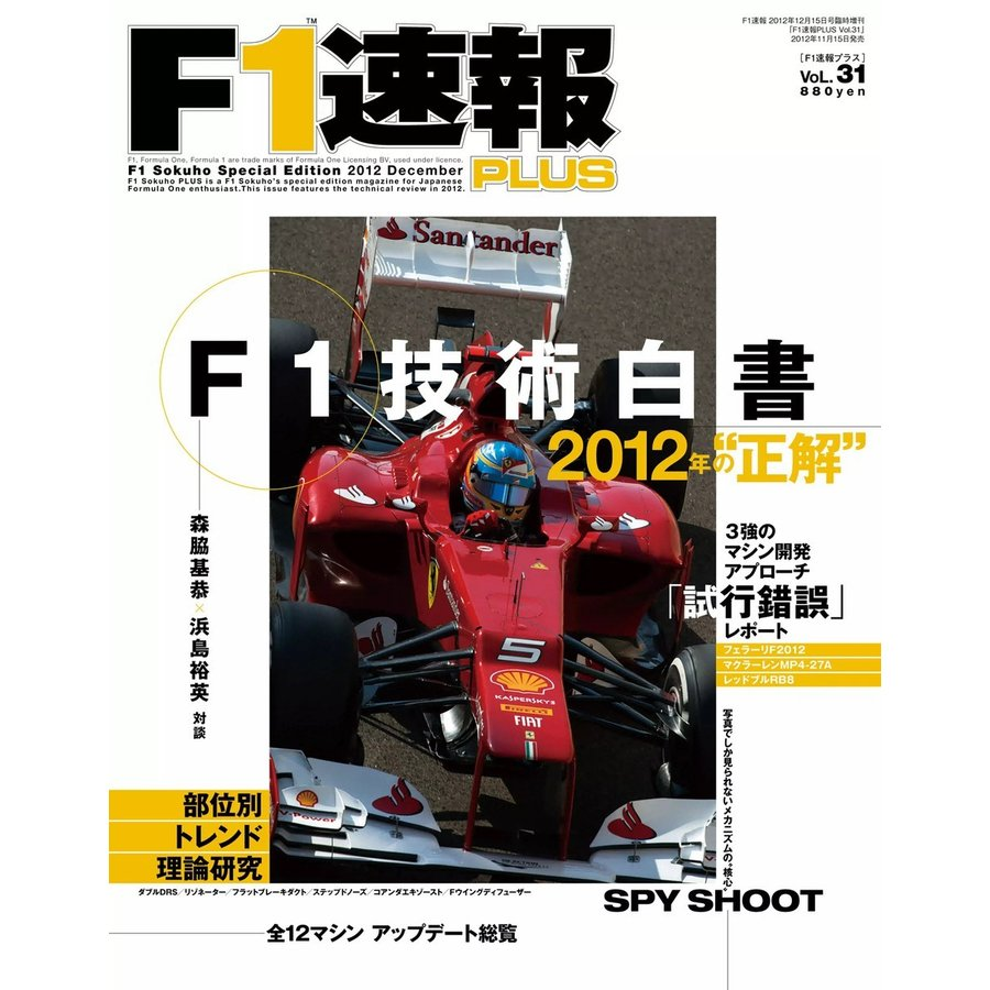 【初回50%OFFクーポン】F1速報PLUS VoL.31 電子書籍版 / F1速報PLUS編集部|ebookjapan