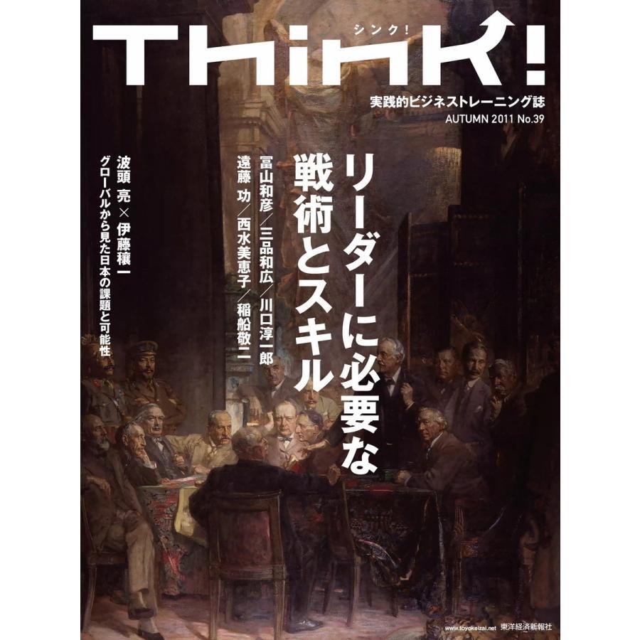 【初回50%OFFクーポン】Think! AUTUMN 2011 ライト版 電子書籍版 / Think!編集部|ebookjapan