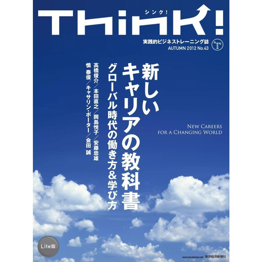 【初回50%OFFクーポン】Think! AUTUMN 2012 ライト版 電子書籍版 / Think!編集部 ebookjapan