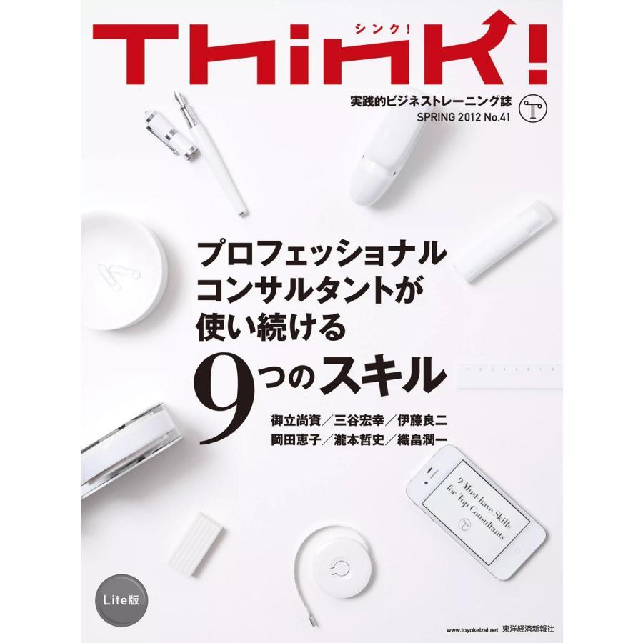 【初回50%OFFクーポン】Think! SPRING 2012 ライト版 電子書籍版 / Think!編集部 ebookjapan