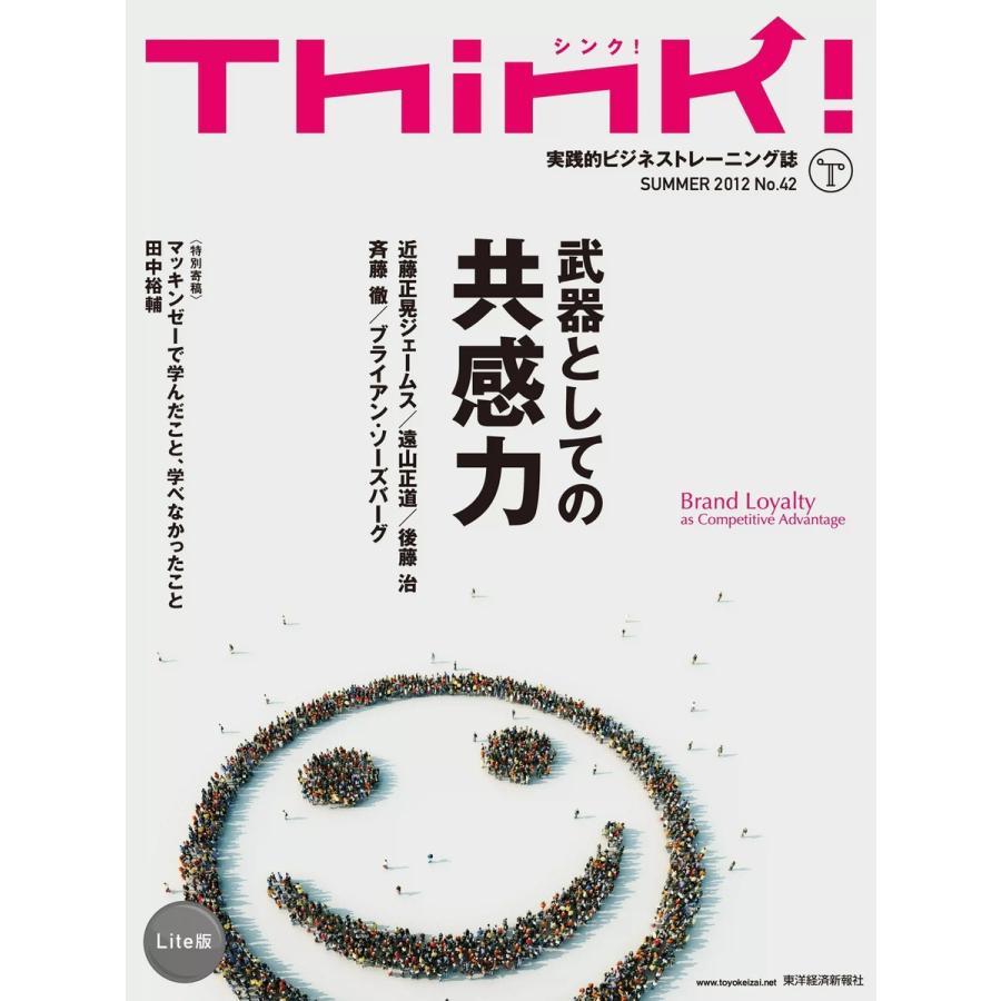 【初回50%OFFクーポン】Think! SUMMER 2012 ライト版 電子書籍版 / Think!編集部|ebookjapan