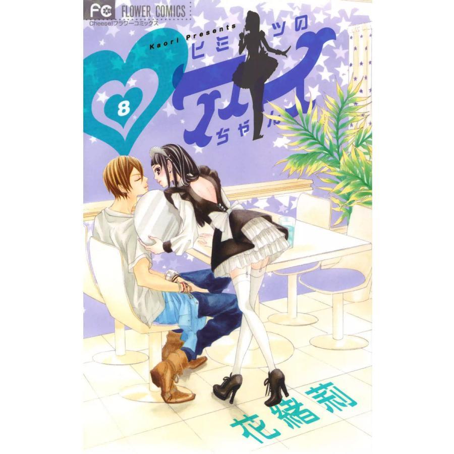 ヒミツのアイちゃん (8) 電子書籍版 / 花緒莉|ebookjapan
