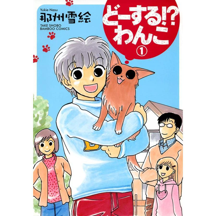 どーする!?わんこ (1) 電子書籍版 / 那州雪絵|ebookjapan