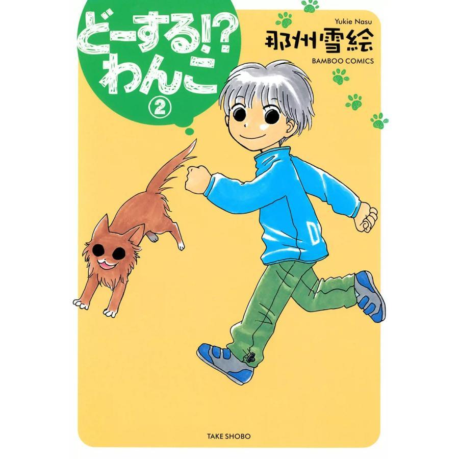どーする!?わんこ (2) 電子書籍版 / 那州雪絵|ebookjapan