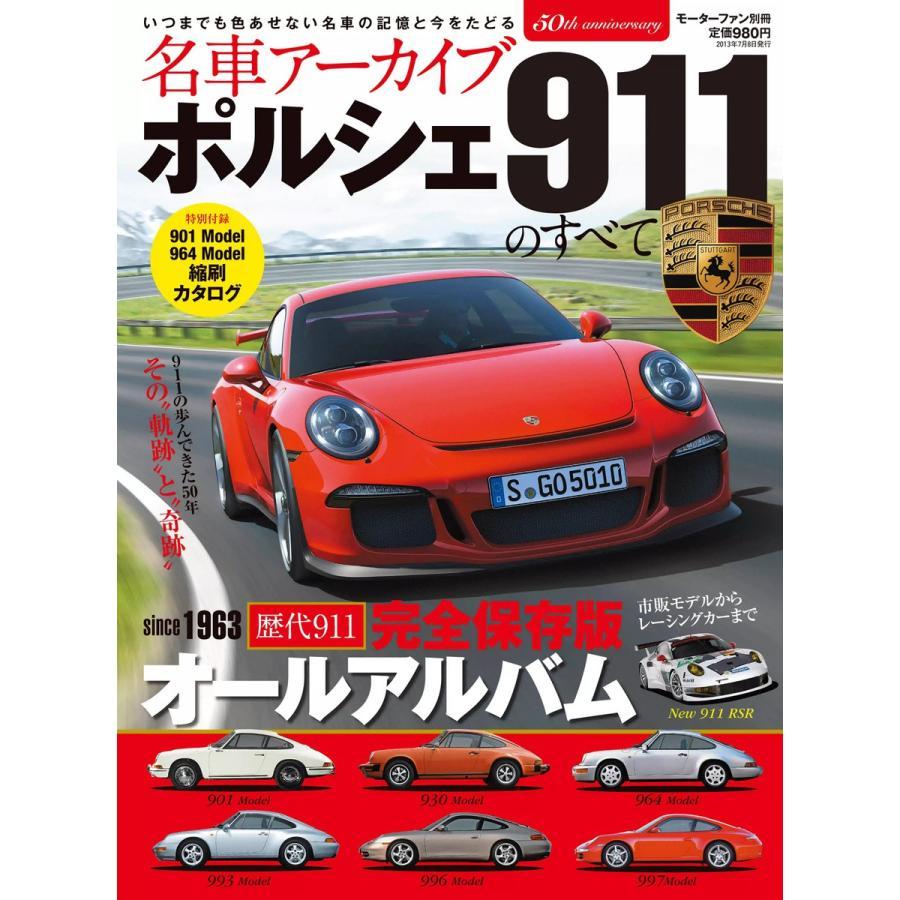 名車アーカイブ ポルシェ911のすべて 電子書籍版 / 名車アーカイブ編集部|ebookjapan